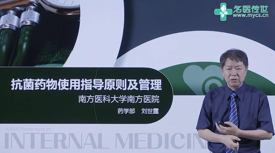 【名医专题】使用抗菌药没有锦上添花,只有雪中送炭 ——南方医院药学部主任刘世霆