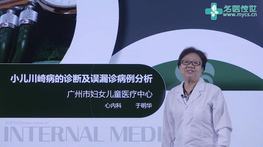 【访谈】我的孩子们慢慢长大了——广州儿童医院于明华教授谈川崎病患儿故事