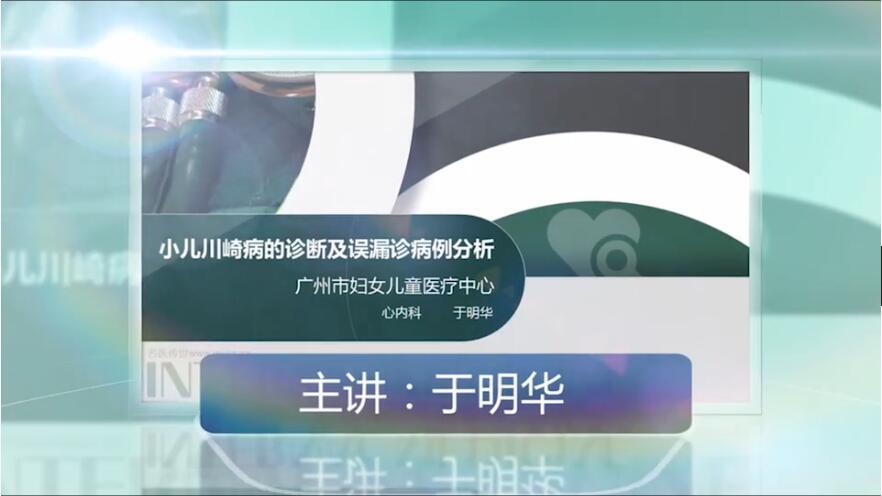 【教学】关于川崎病的误诊漏诊——广州市儿童医院于明华教授